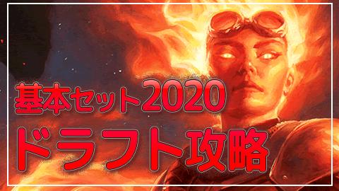 セット ドラフト 基本 2020